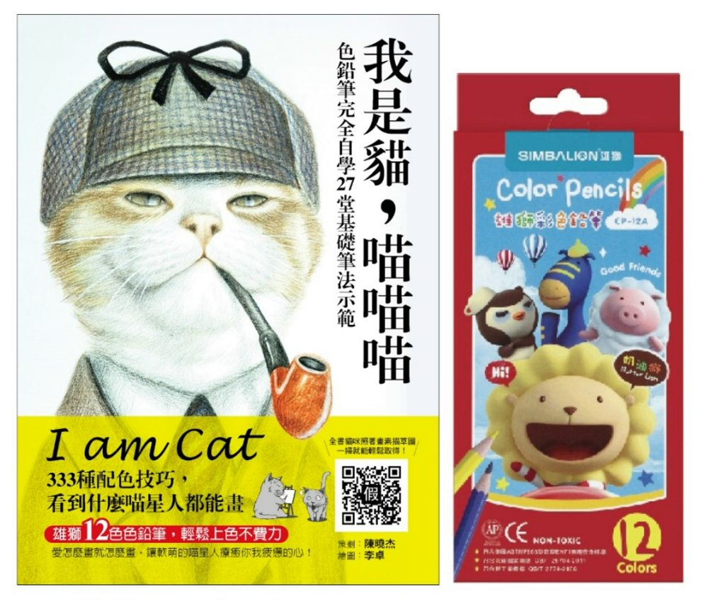 我是貓,喵喵喵:色鉛筆完全自學27堂基礎筆法示範:333種配色技巧,看到什麼喵星人都能畫 【隨書附贈:雄獅12色色鉛筆】