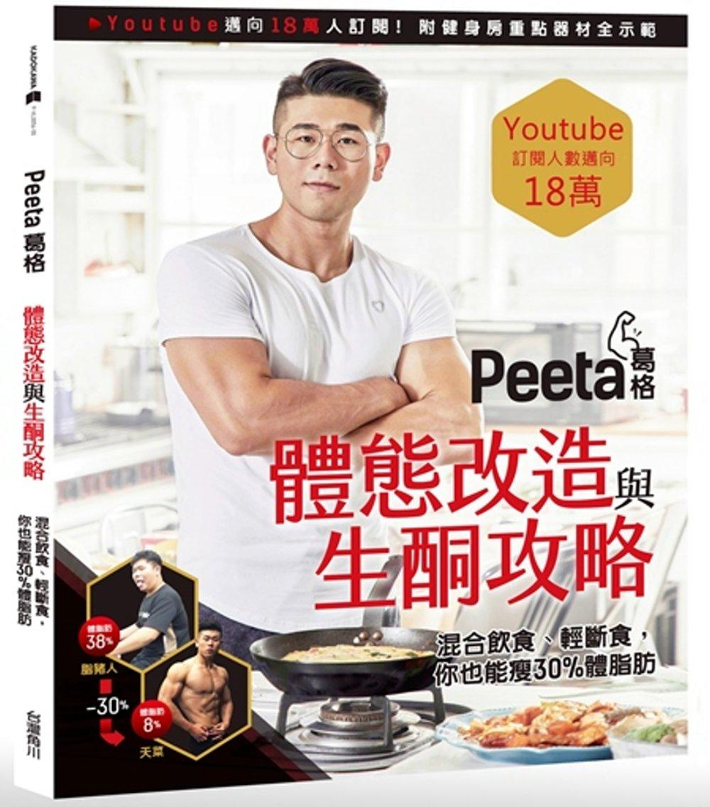 ◤博客來BOOKS◢ 暢銷書榜《推薦》Peeta葛格體態改造與生酮攻略!混合飲食、輕斷食,你也能狂瘦30%體脂肪