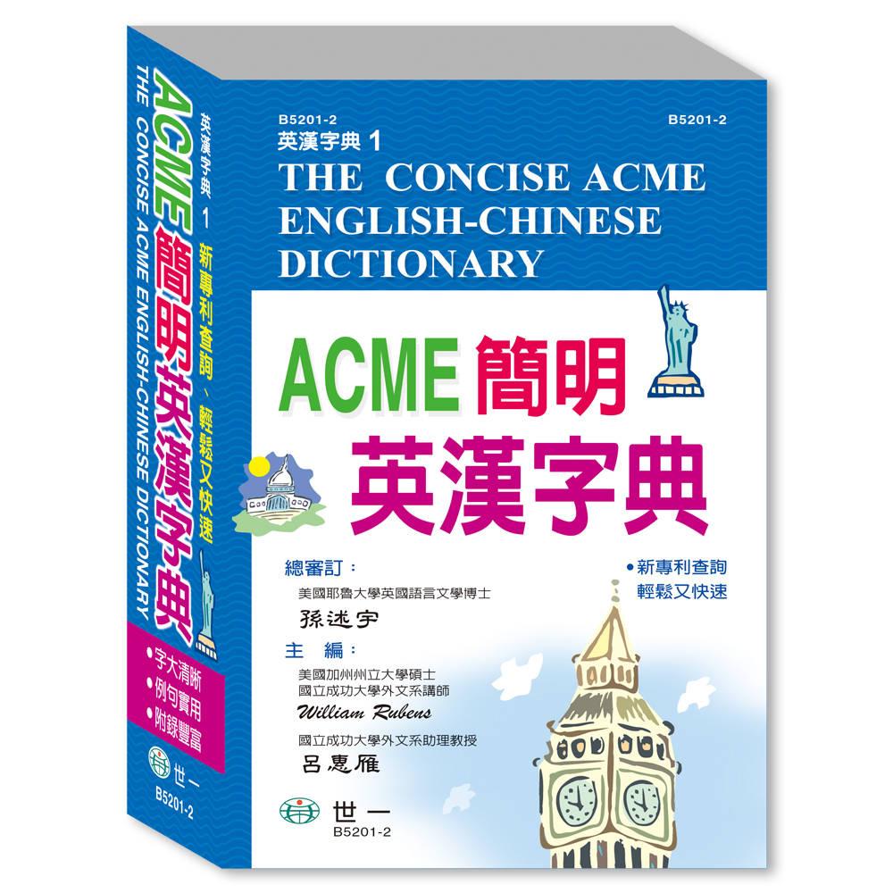 ◤博客來BOOKS◢ 暢銷書榜《推薦》ACME簡明英漢字典32K