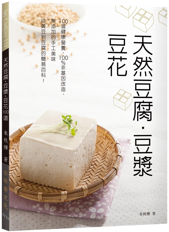 天然豆腐.豆漿.豆花:100道健康營養、100%非基因改造、無添加的手工美味自己做。從黃豆到豆腐的簡易百科!
