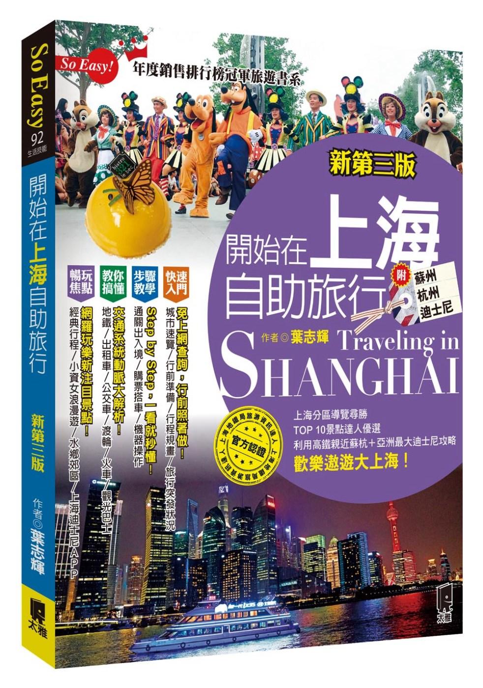 開始在上海自助旅行 附蘇杭.迪...