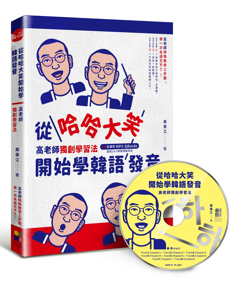 從哈哈大笑開始學韓語發音:高老師獨創學習法,全書附mp3,Qrcode
