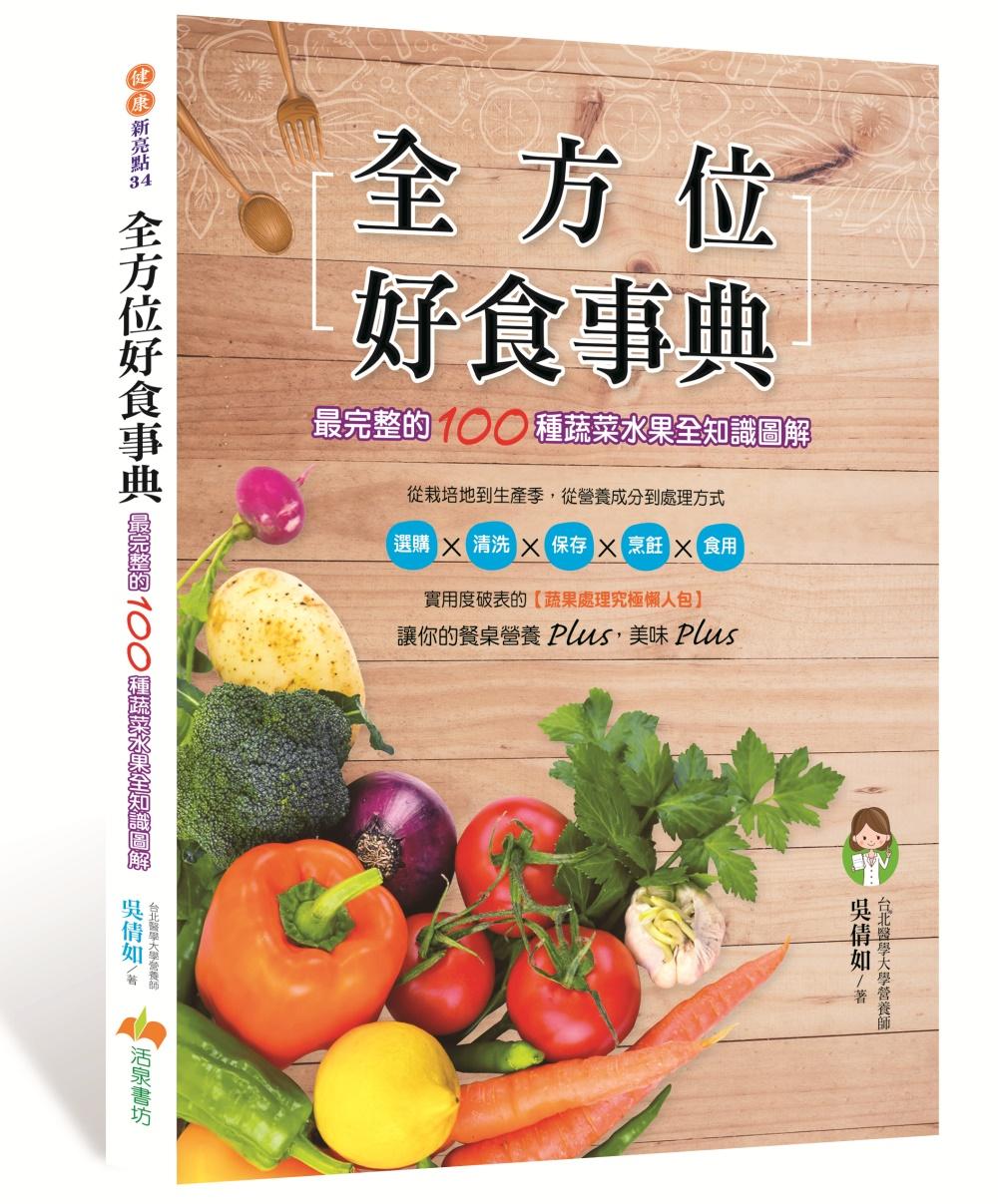 ◤博客來BOOKS◢ 暢銷書榜《推薦》全方位好食事典:最完整的100種蔬菜水果全知識圖解