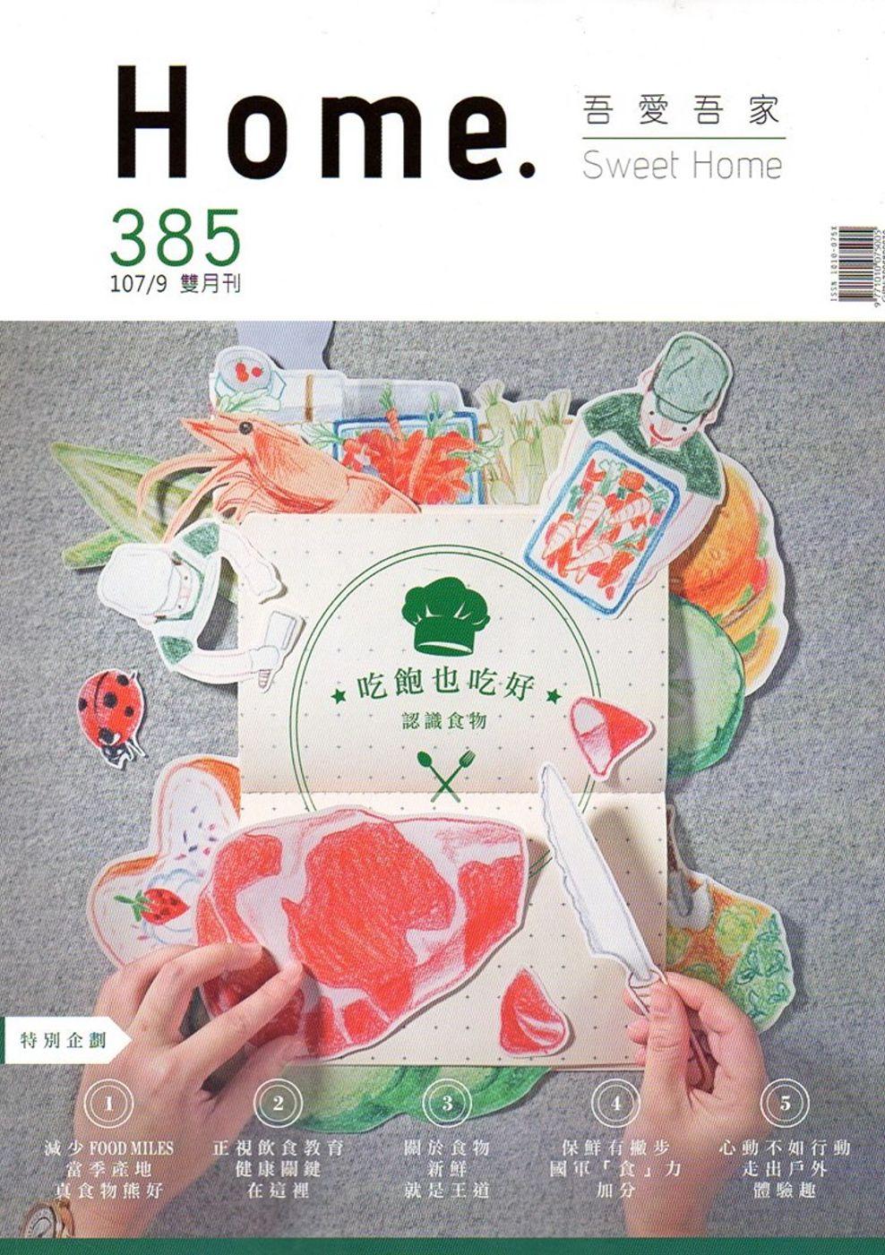 吾愛吾家385(107/09)