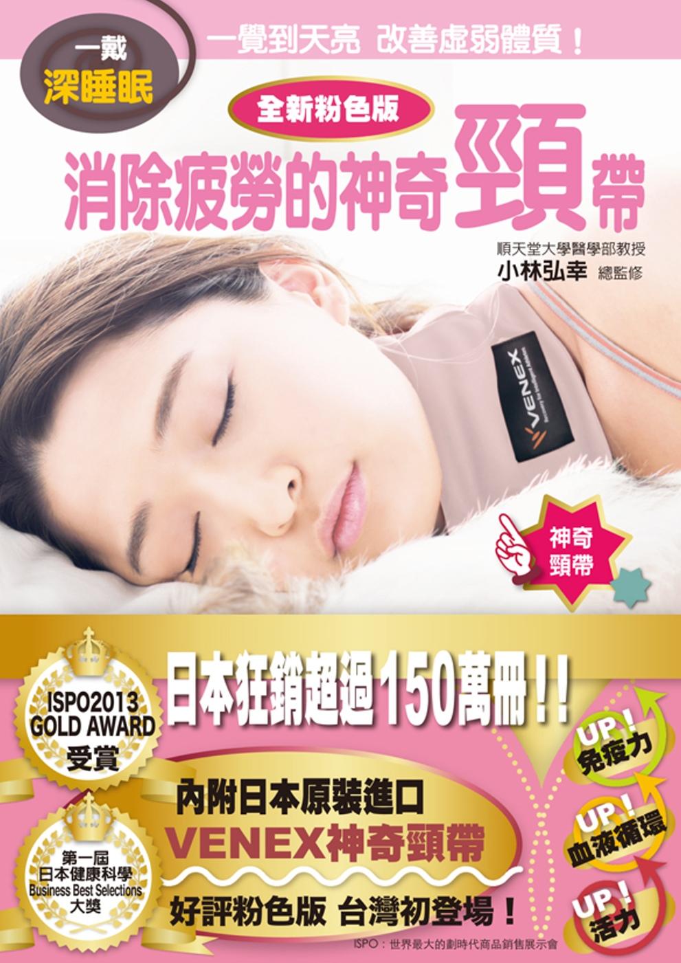 ◤博客來BOOKS◢ 暢銷書榜《推薦》一戴深睡眠:消除疲勞的神奇頸帶【全新粉色版】