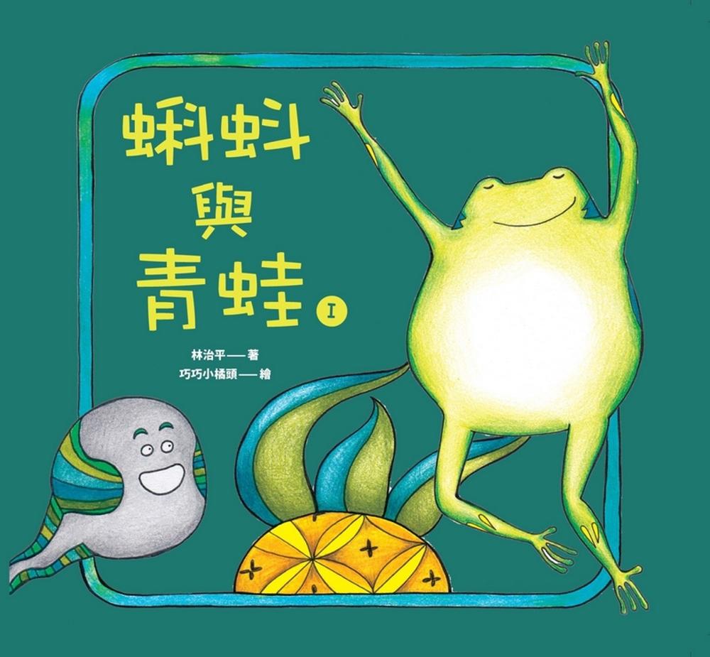 蝌蚪與青蛙(1)(精裝)