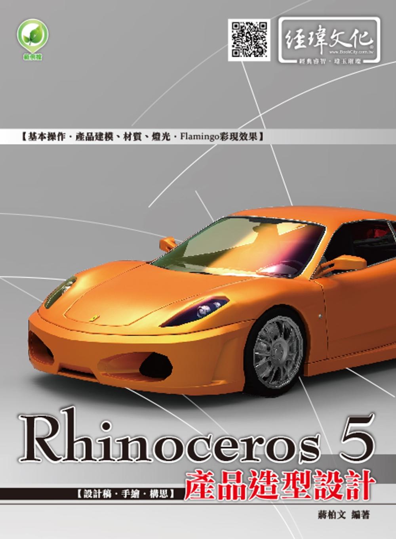 ◤博客來BOOKS◢ 暢銷書榜《推薦》Rhinoceros 5 產品造型設計