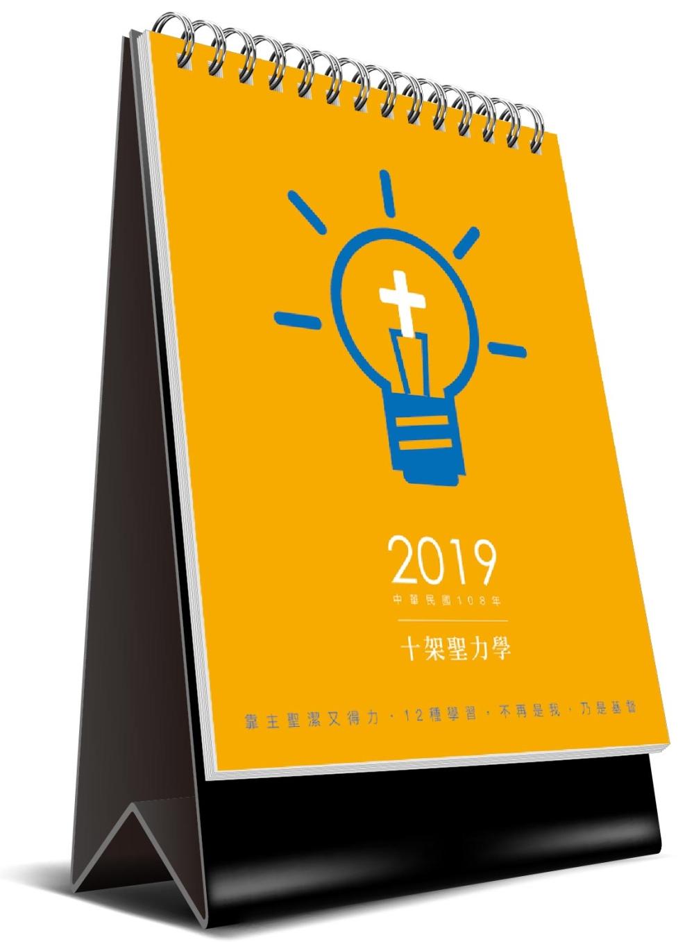 2019十架聖力學桌曆(附勵志書籤1套)
