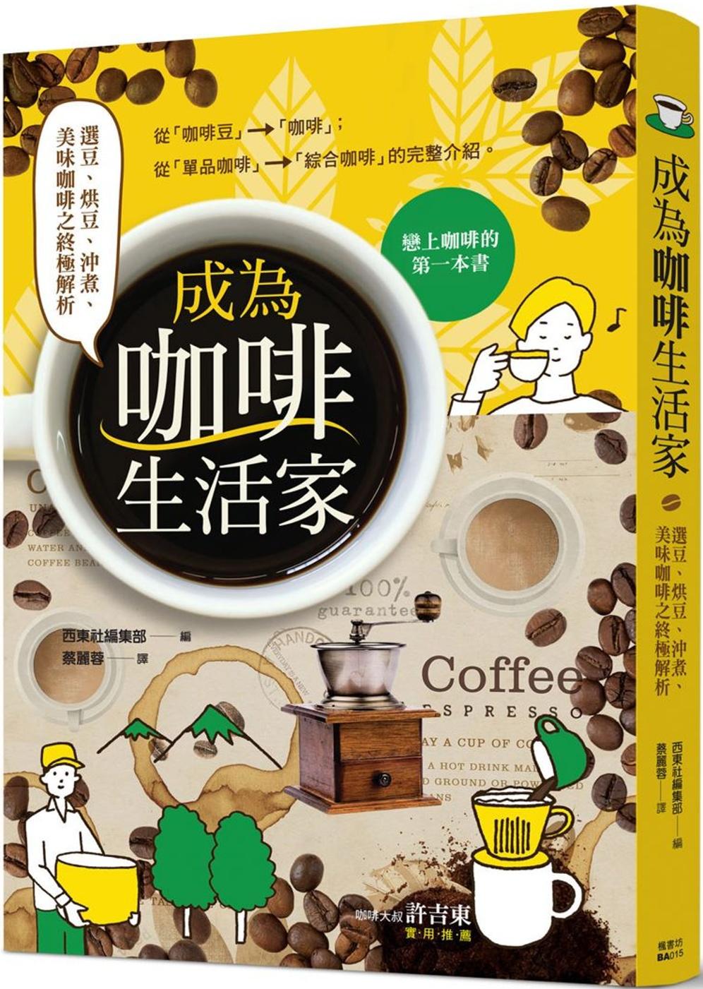 成為咖啡生活家:選豆、烘豆、沖煮、美味咖啡之終極解析