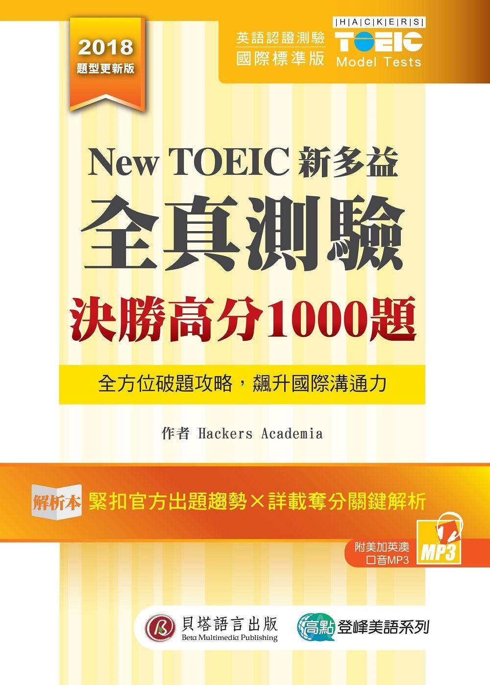 New TOEIC新多益全真測驗:決勝高分1000題 (解析本+試題本+1MP3+防水膠套)