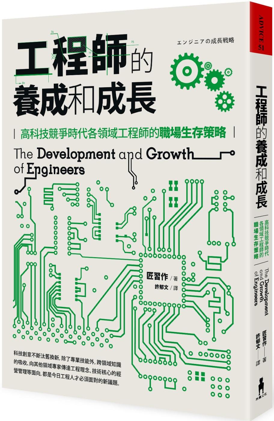 ◤博客來BOOKS◢ 暢銷書榜《推薦》工程師的養成和成長:高科技競爭時代各領域工程師的職場生存策略