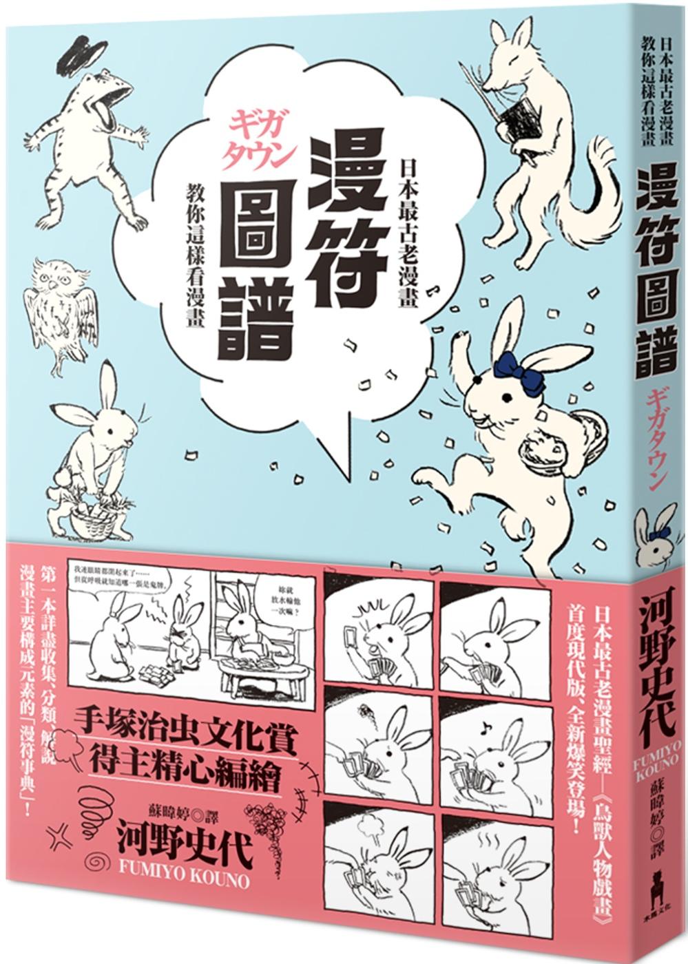 ◤博客來BOOKS◢ 暢銷書榜《推薦》漫符圖譜:日本最古老漫畫教你這樣看漫畫