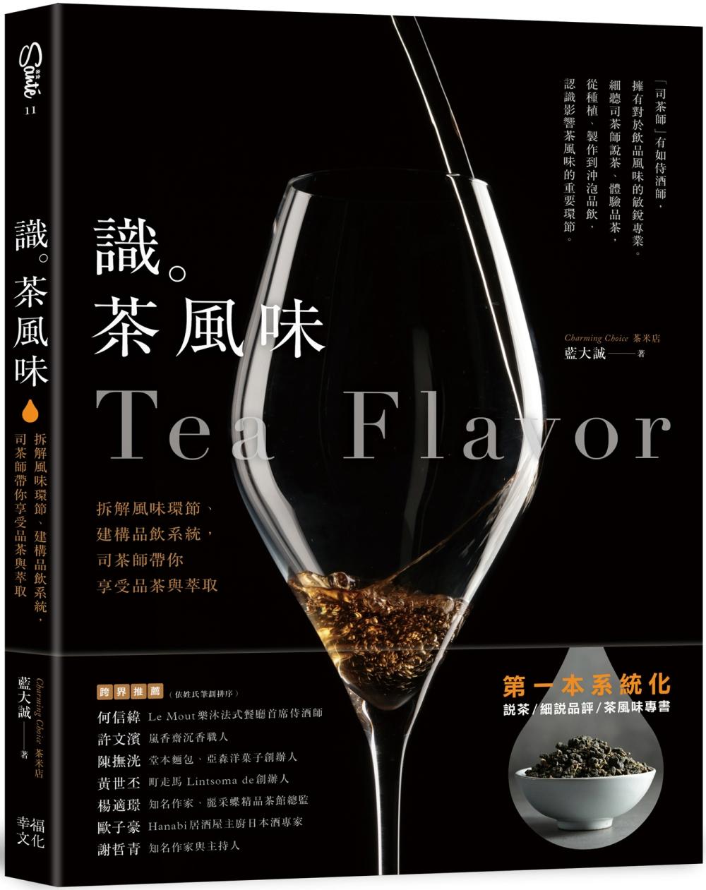 ◤博客來BOOKS◢ 暢銷書榜《推薦》識茶風味:拆解風味環節、建構品飲系統,司茶師帶你享受品飲與萃取