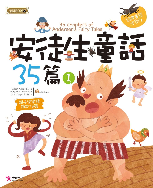 ◤博客來BOOKS◢ 暢銷書榜《推薦》安徒生童話35篇(1)