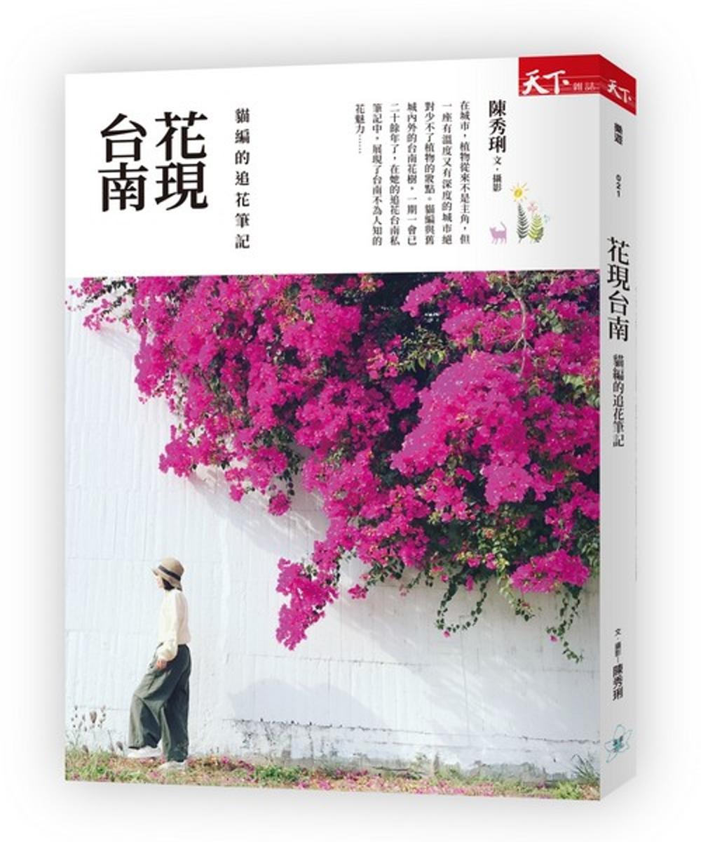 ◤博客來BOOKS◢ 暢銷書榜《推薦》花現台南:貓編的追花筆記