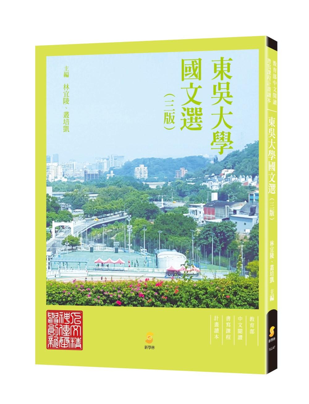 東吳大學國文選(三版)