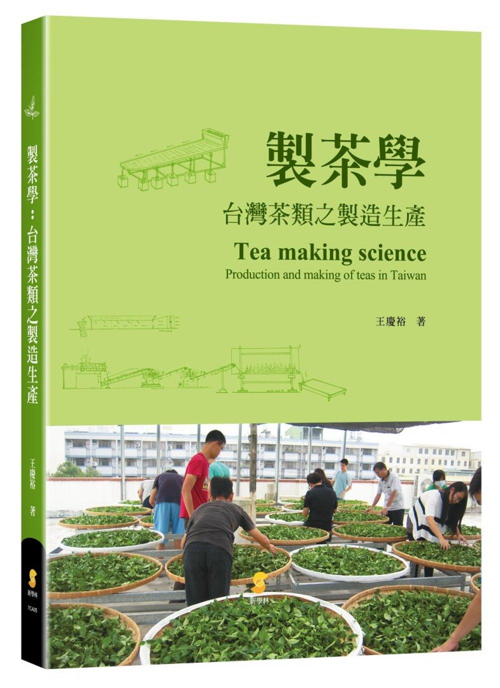 ◤博客來BOOKS◢ 暢銷書榜《推薦》製茶學:台灣茶類之製造生產