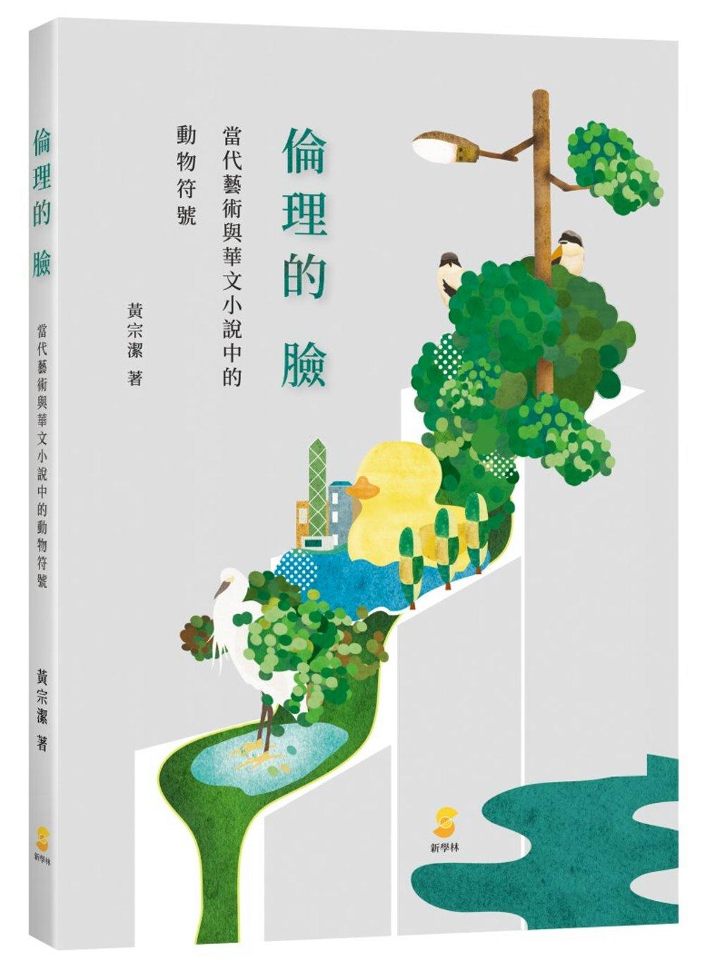 倫理的臉:當代藝術與華文小說中的動物符號