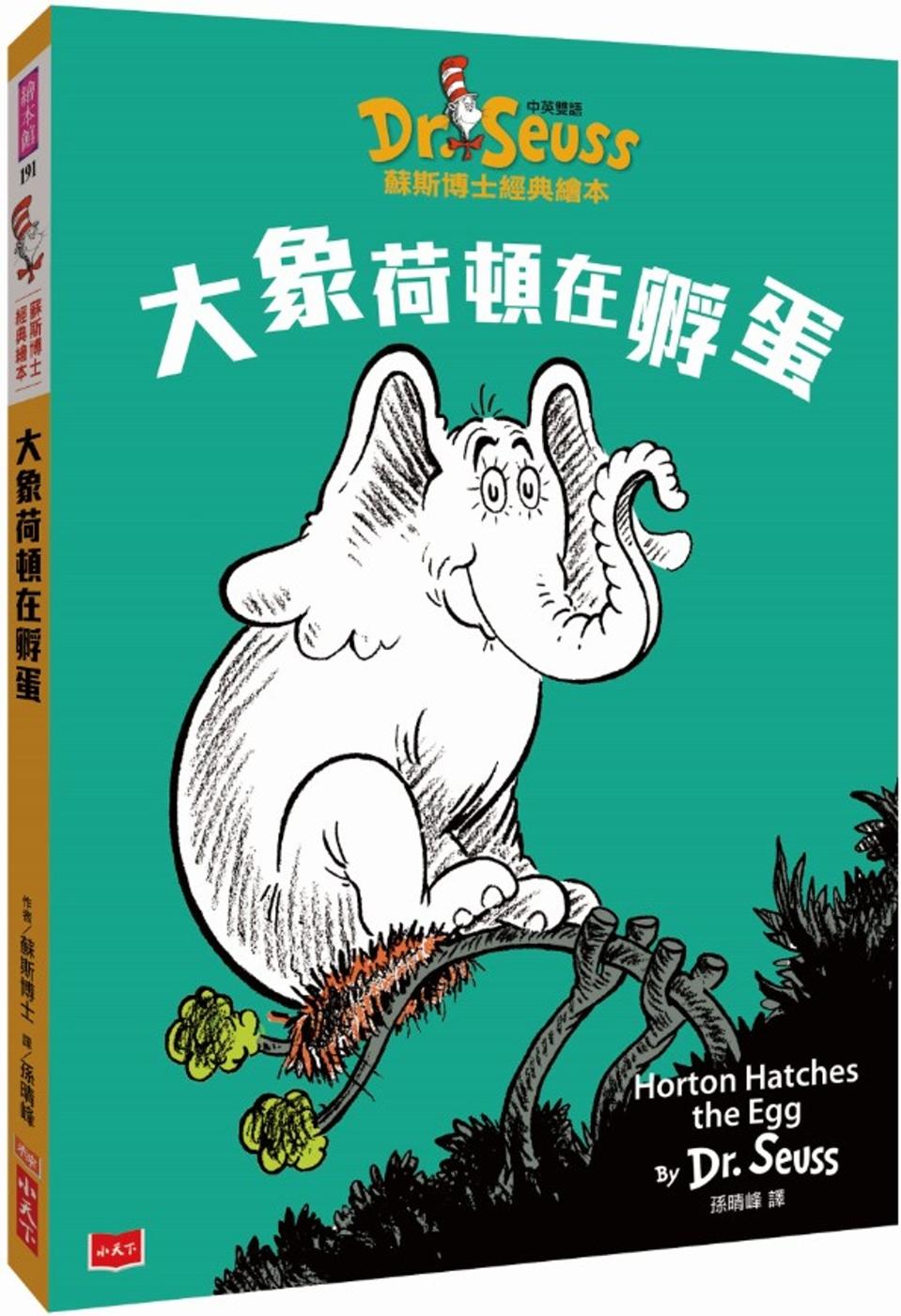 ◤博客來BOOKS◢ 暢銷書榜《推薦》大象荷頓在孵蛋Horton Hatches the Egg (中英雙語版):蘇斯博士經典繪本