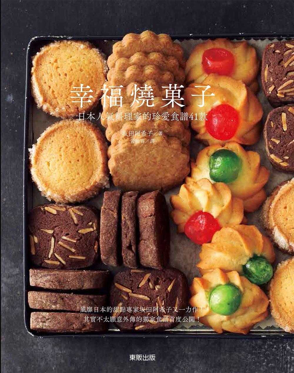 ◤博客來BOOKS◢ 暢銷書榜《推薦》幸福燒菓子:日本人氣料理家的珍愛食譜41款