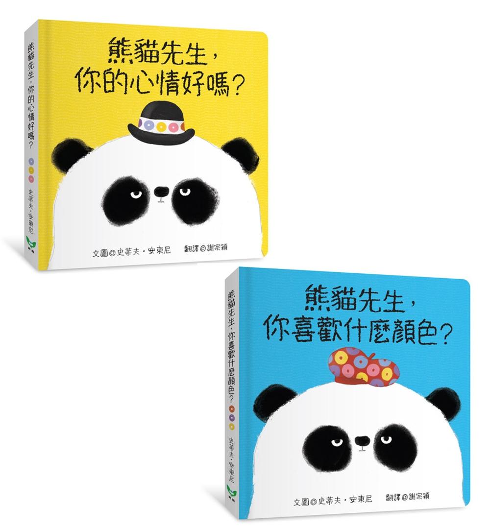 熊貓先生,你喜歡什麼顏色?熊貓先生,你的心情好嗎?(紙版書2書組)