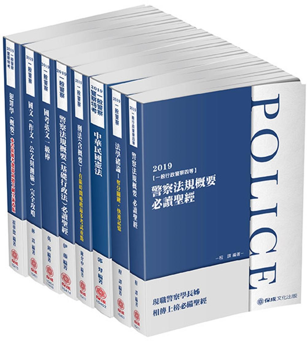 2019一般警察特考:四等行政警察 讀本套書(保成)(共8本)