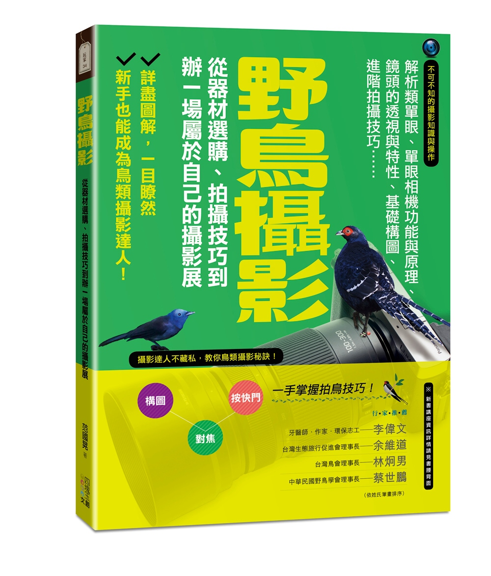 ◤博客來BOOKS◢ 暢銷書榜《推薦》野鳥攝影:從器材選購、拍攝技巧到辦一場屬於自己的攝影展