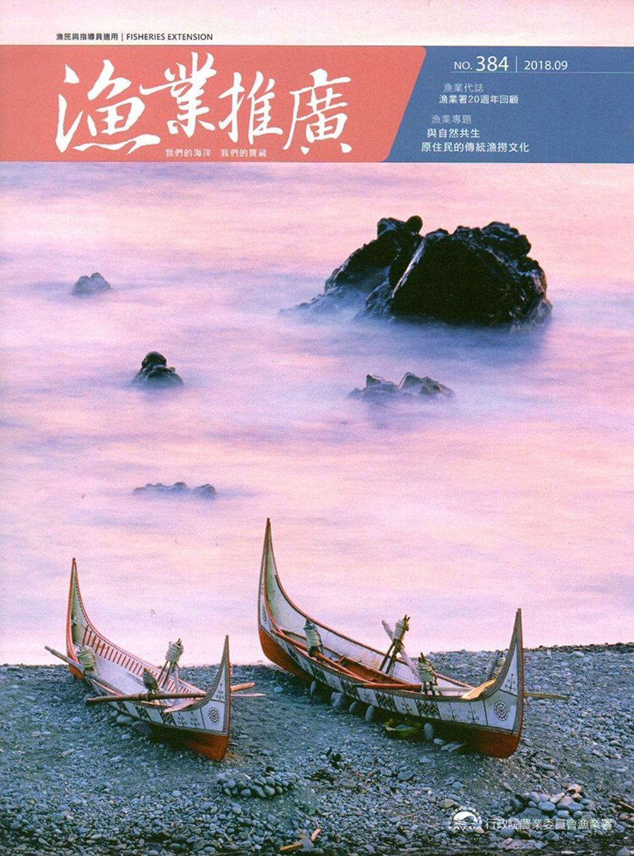 漁業推廣 384期(107/09)