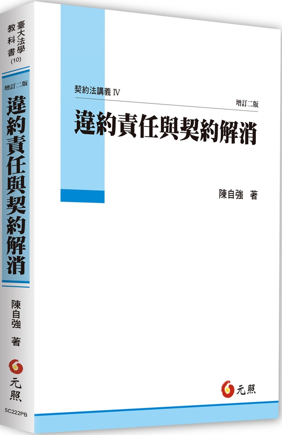 違約責任與契約解消:契約法講義Ⅳ(二版)