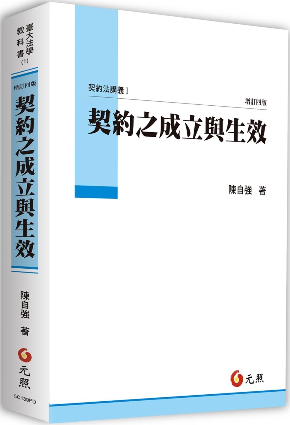 契約之成立與生效:契約法講義 I(四版)
