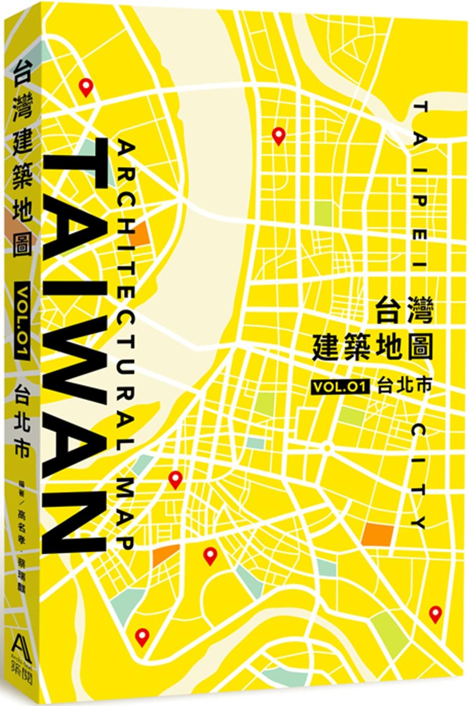 台灣建築地圖 VOL.01台北市