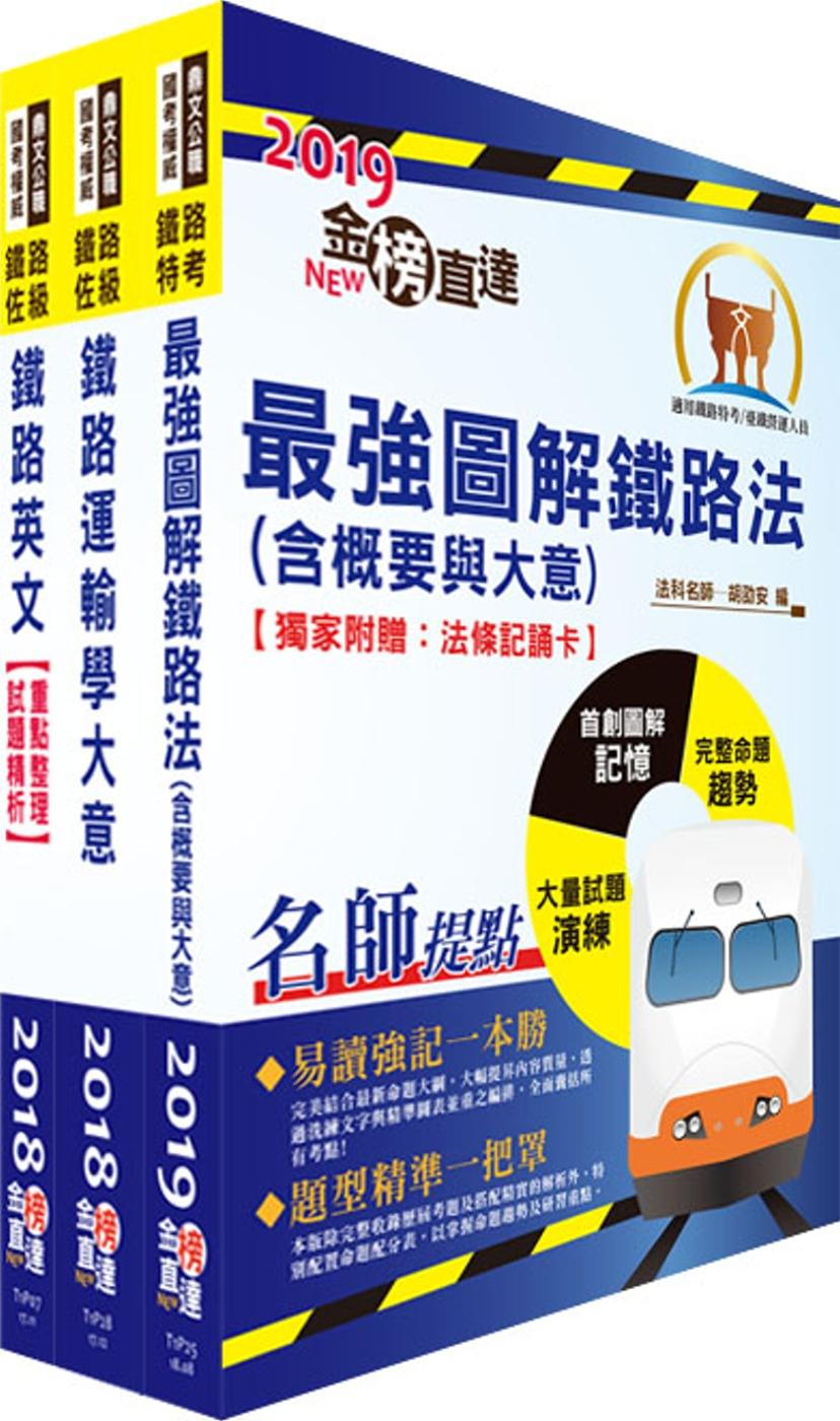 阿里山林業鐵路及文化資產管理處從業人員(鐵路服務科:站務士)套書(贈題庫網帳號、雲端課程)