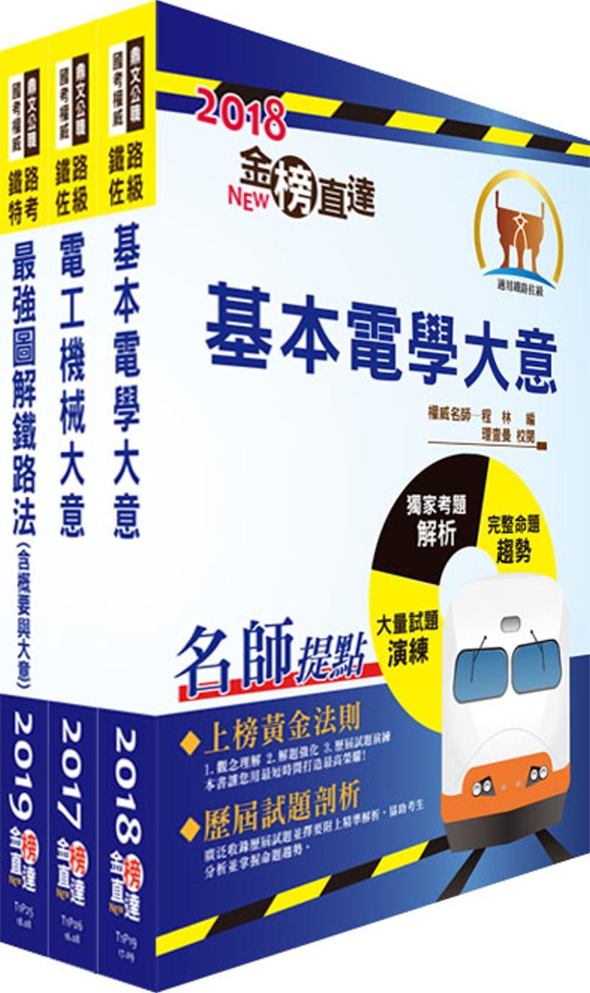 阿里山林業鐵路及文化資產管理處從業人員(車輛養護科:工程士(電機組))套書(贈題庫網帳號、雲端課程)