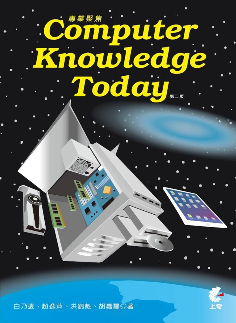 專業聚焦 Computer Knowledge Today (第二版)
