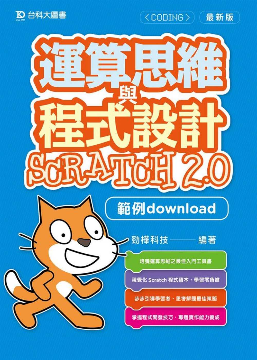 運算思維與程式設計Scratch2.0(範例download)(最新版)