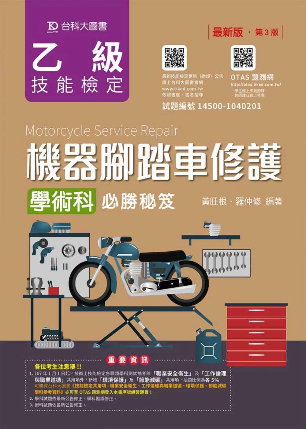 乙級機器腳踏車修護學術科必勝秘笈最新版(第三版)(附贈OTAS題測系統)