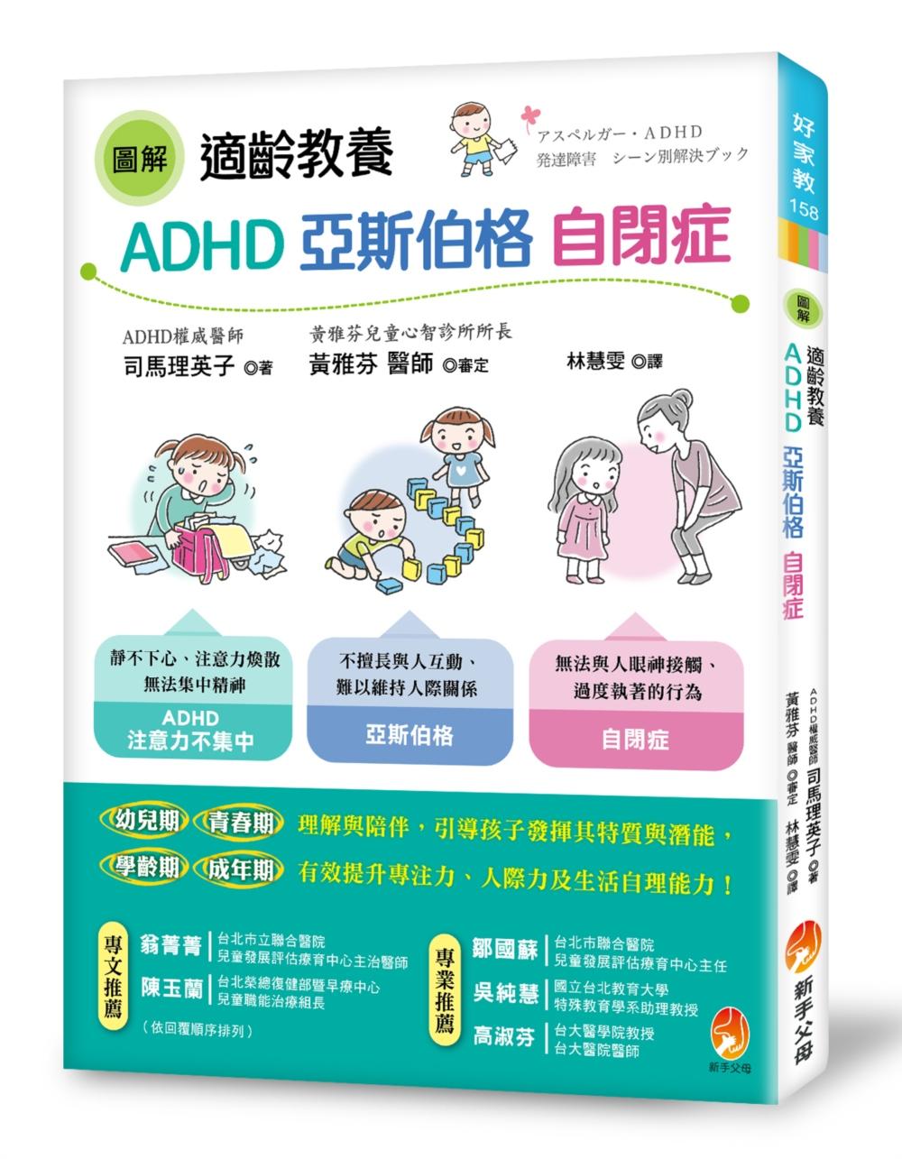 ◤博客來BOOKS◢ 暢銷書榜《推薦》圖解 適齡教養ADHD、亞斯伯格、自閉症
