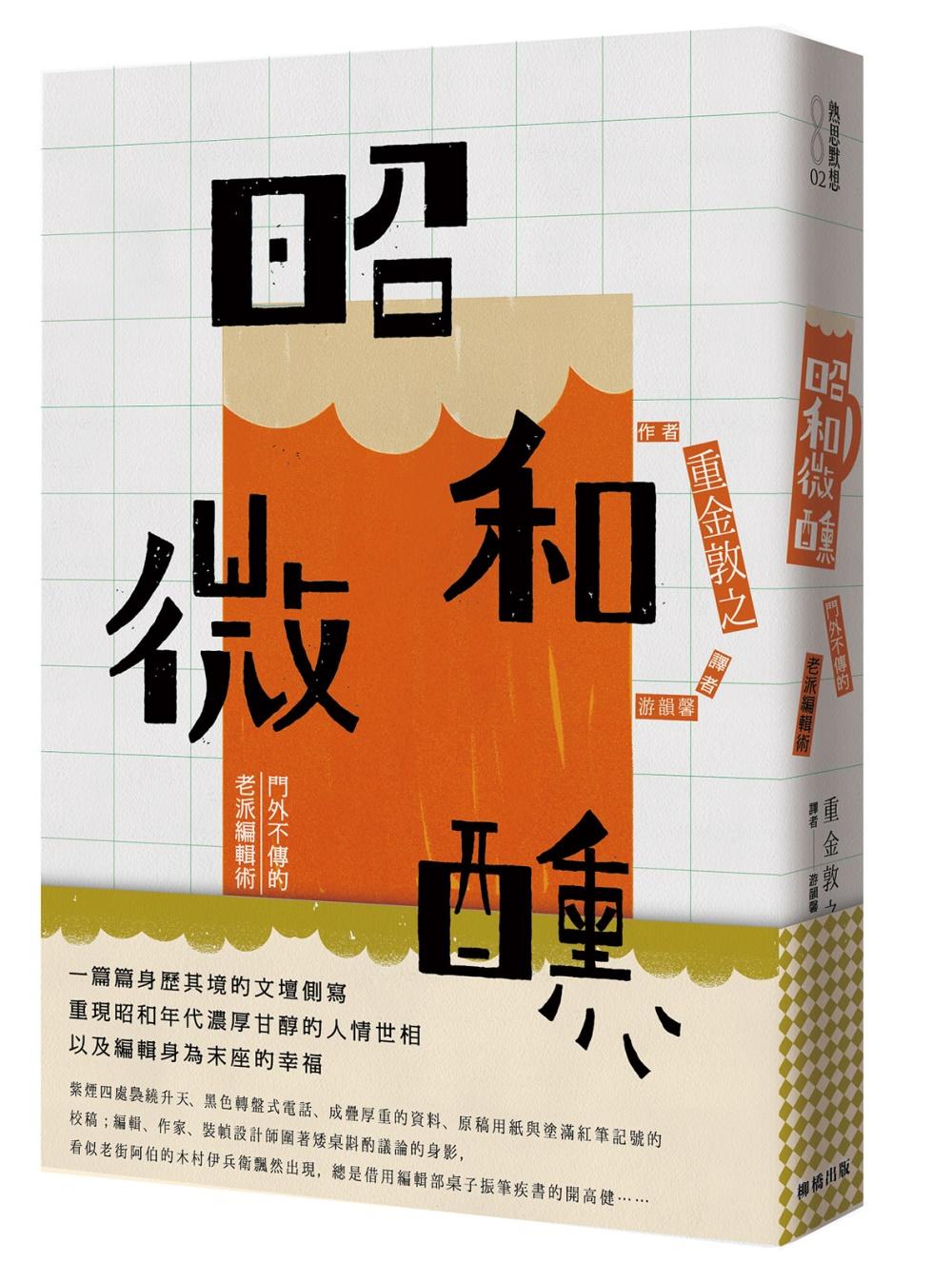 昭和微醺:門外不傳的老派編輯術