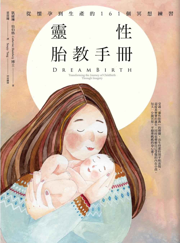 ◤博客來BOOKS◢ 暢銷書榜《推薦》靈性胎教手冊:從懷孕到生產的161個冥想練習