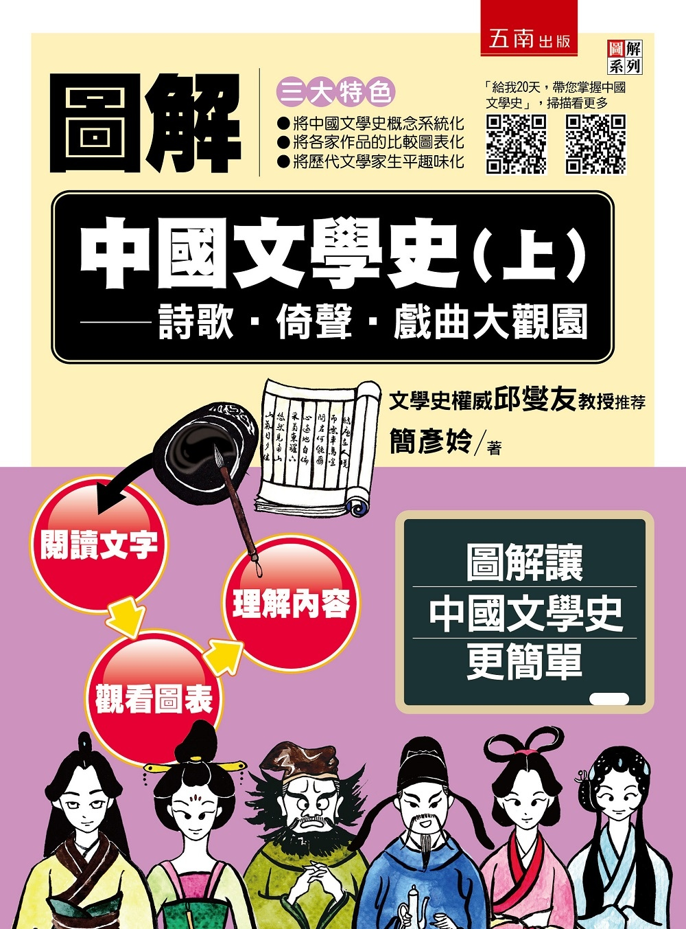 圖解中國文學史(上):詩歌‧倚聲‧戲曲大觀園【附「給我20天,帶您掌握中國文學史」QR Code】