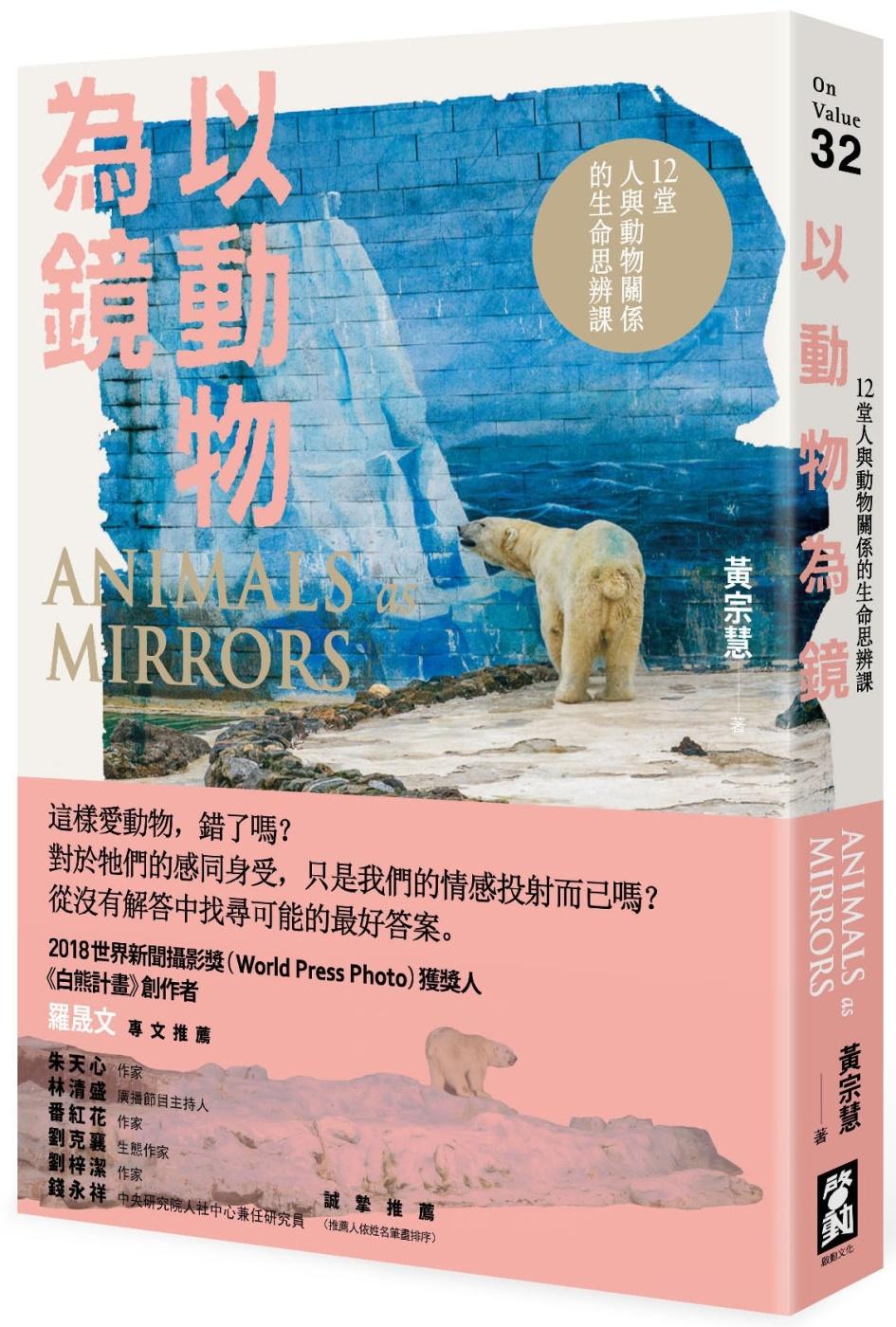 以動物為鏡:12堂人與動物關係的生命思辨課