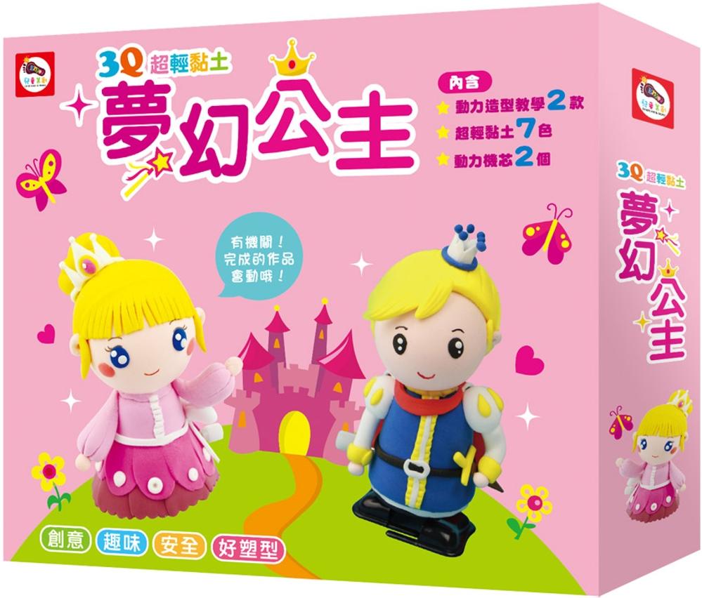 3Q超輕黏土:夢幻公主(內含動力造型教學2款+超輕黏土7色+動力機芯2個)