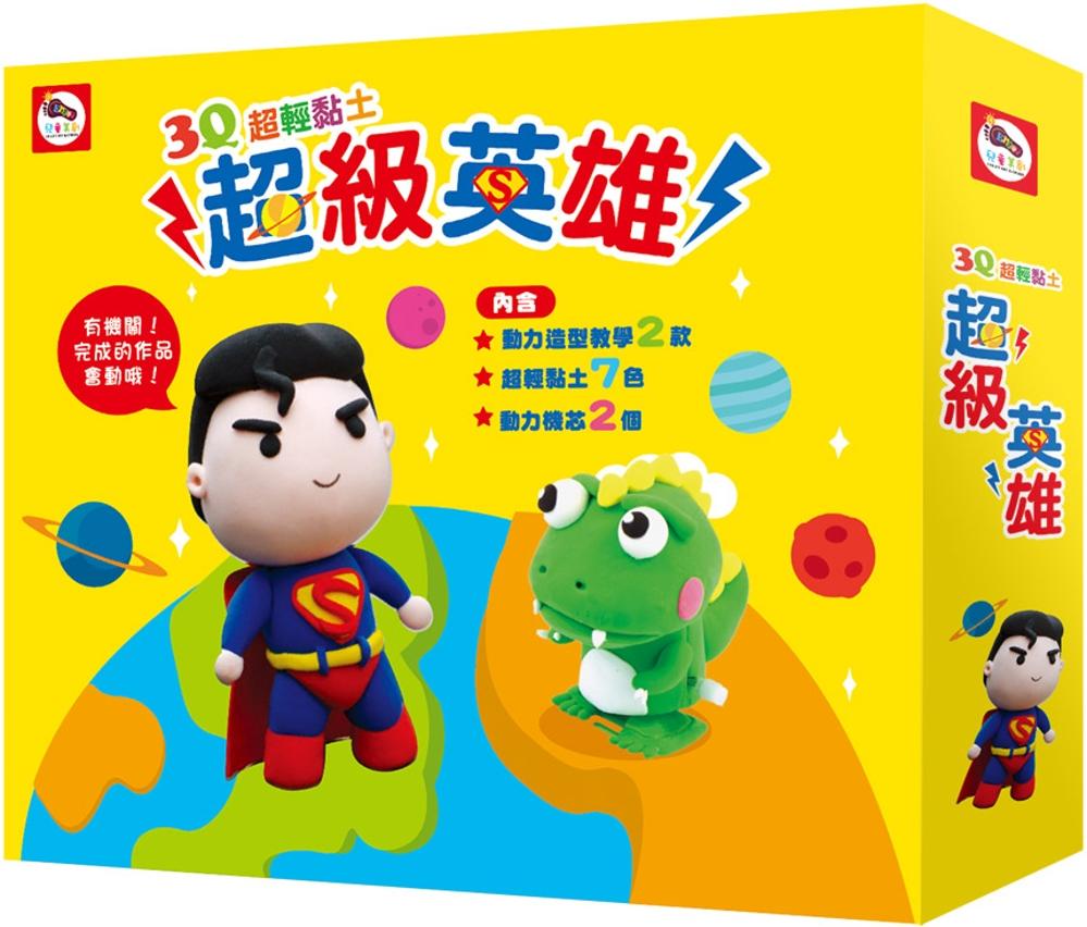 3Q超輕黏土:超級英雄(內含動力造型教學2款+超輕黏土7色+動力機芯2個)