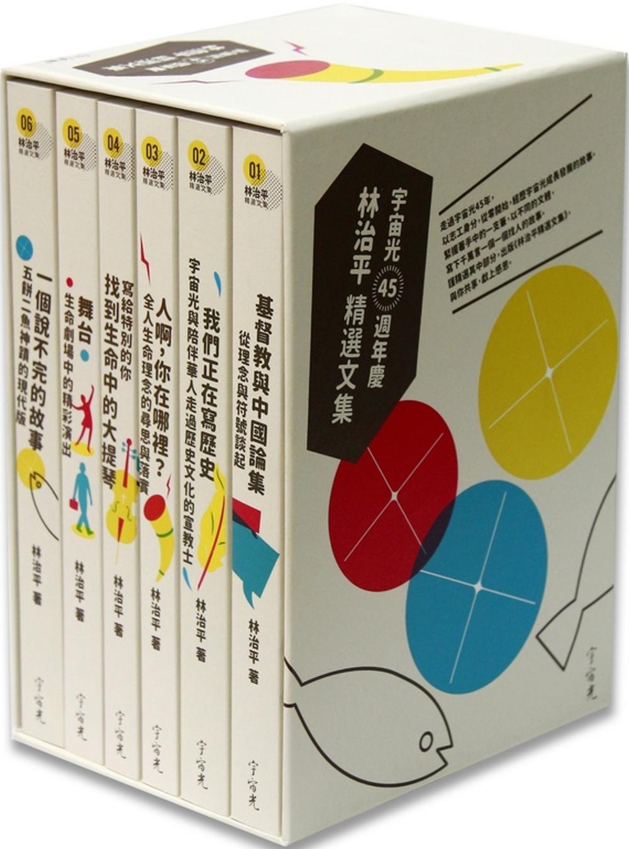 林治平精選文集(6冊不分售):宇宙光四十五週年慶套書