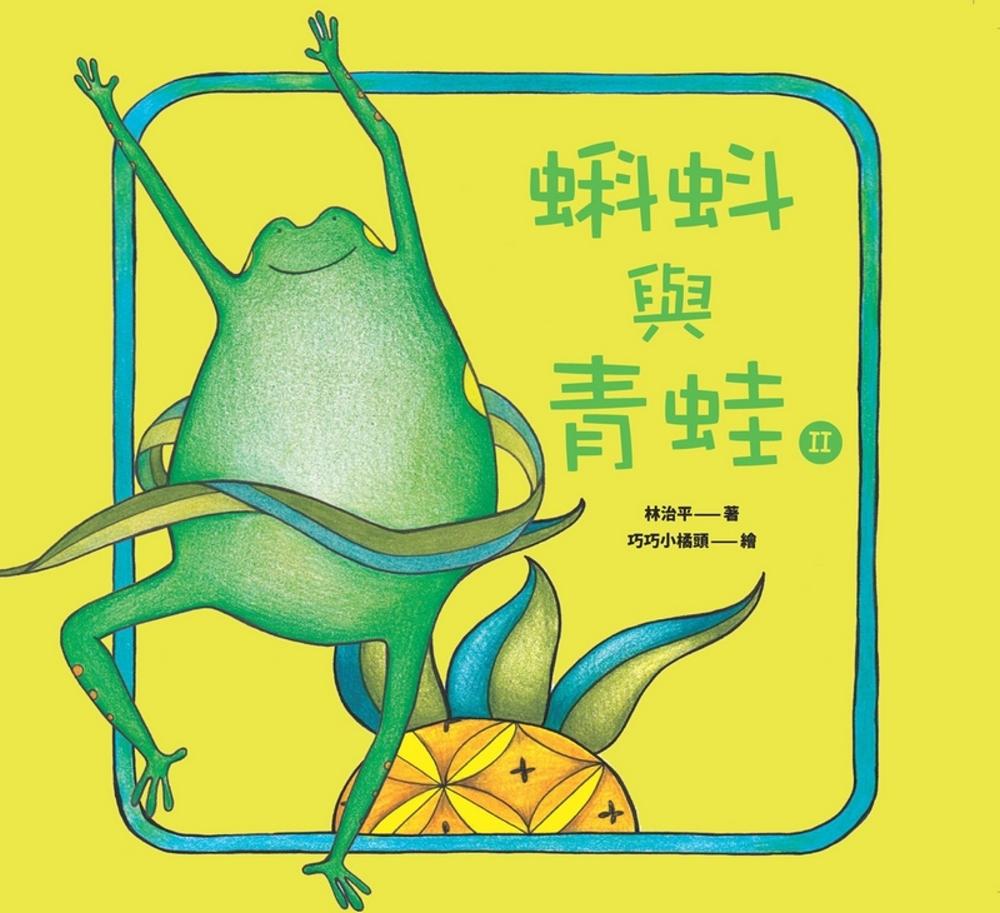 蝌蚪與青蛙(2)(精裝)