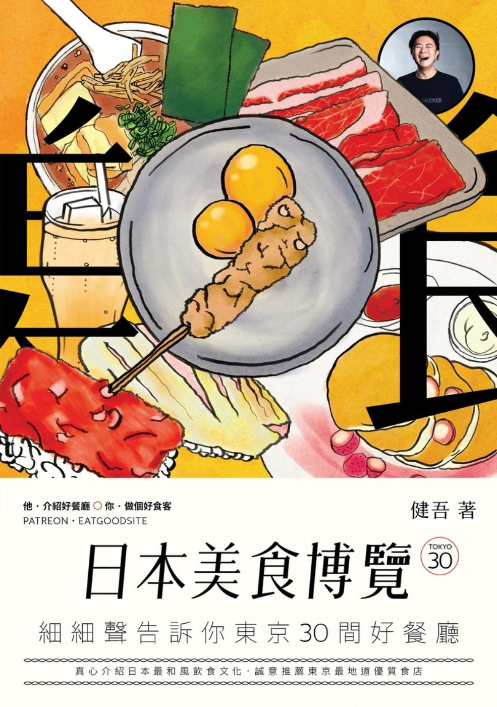 日本美食博覽:細細聲告訴你30...
