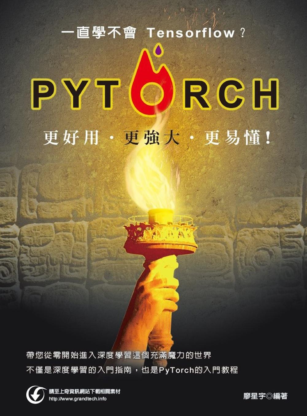 一直學不會Tensorflow?PyTorch更好用更強大更易懂!