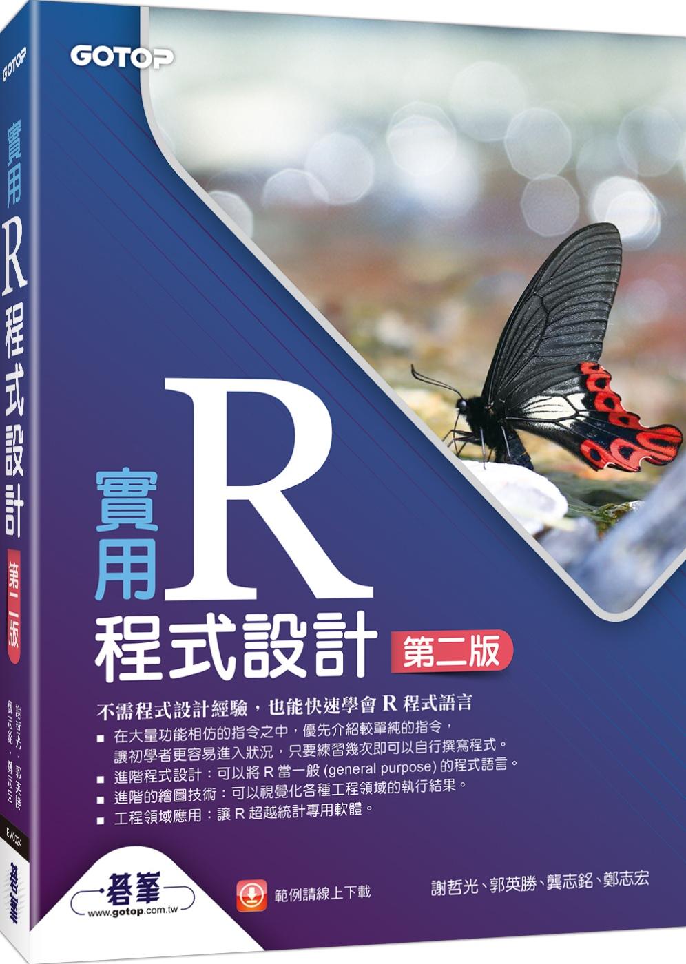 實用R程式設計(第二版)