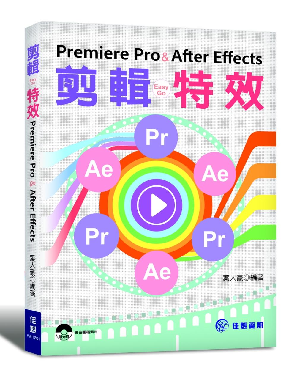 剪輯特效Easy Go:Premiere Pro ✕ After Effects