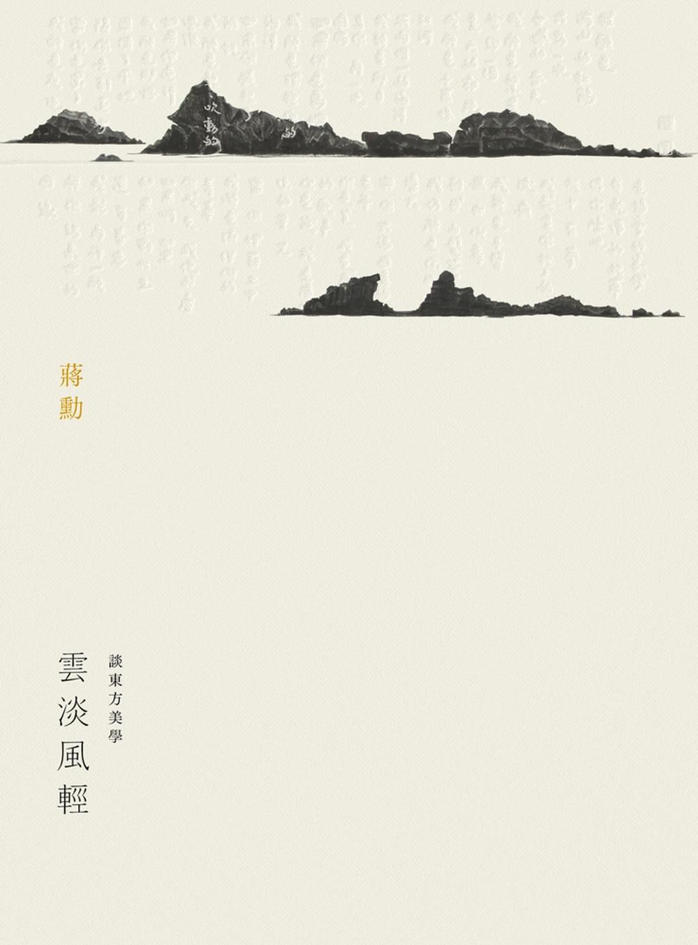 雲淡風輕:談東方美學